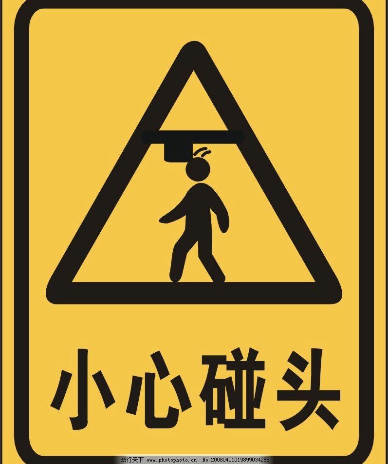 小心碰头 小心 碰头 当心碰头 当心 标识标志图标 公共标识标志 矢量