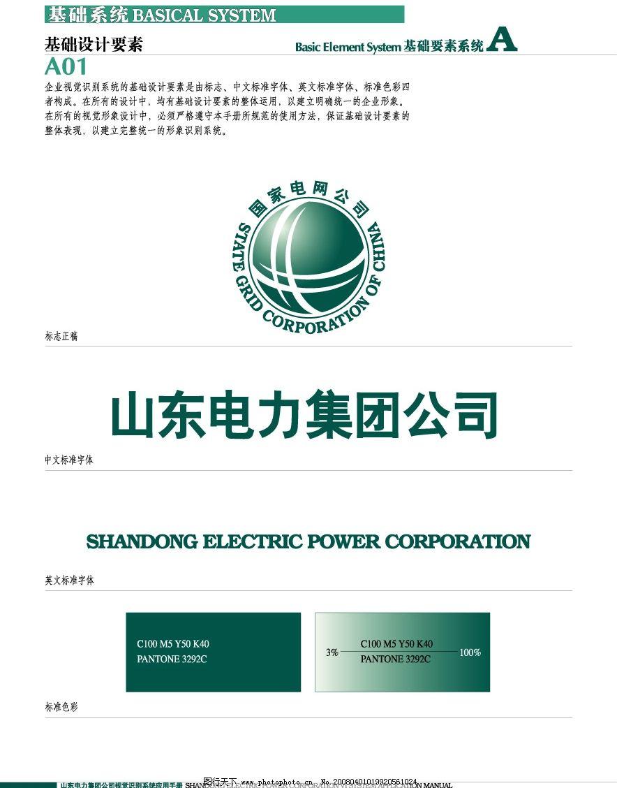 设计图库 标志图标 企业logo标志    上传: 2008-4-1 大小: 1.