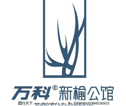 万科新榆公馆 万科 新榆公馆 标识标志图标 企业logo标志 标志标识
