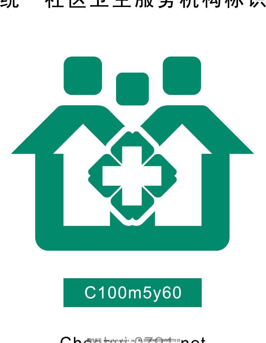 社区 卫生服务 机构 标识 标识标志图标 企业logo标志 矢量图库   ai