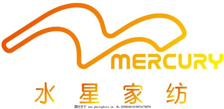 水星家坊 中国驰名 标志 标识标志图标 企业logo标志 矢量图库   cdr