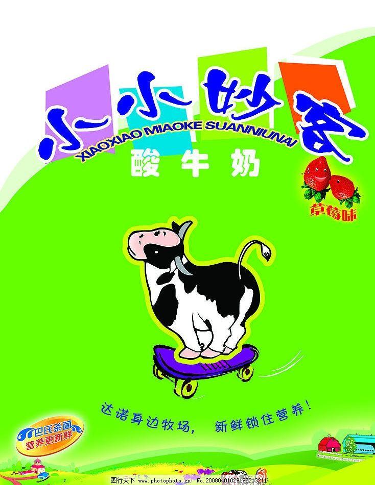 妙客牛奶包装 卡通奶牛 牧场 广告设计模板 包装设计 源文件库   psd