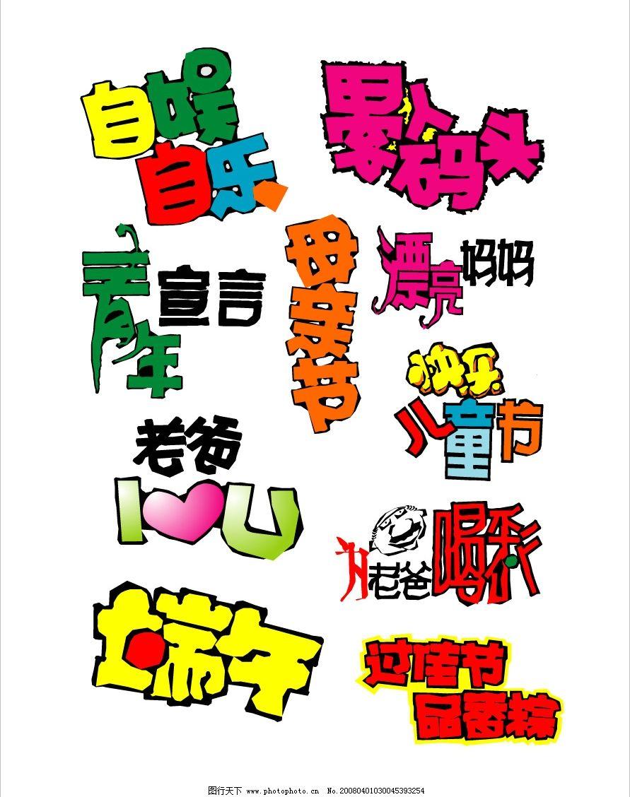 pop字体设计 广告设计 海报设计 pop字体 矢量图库   cdr