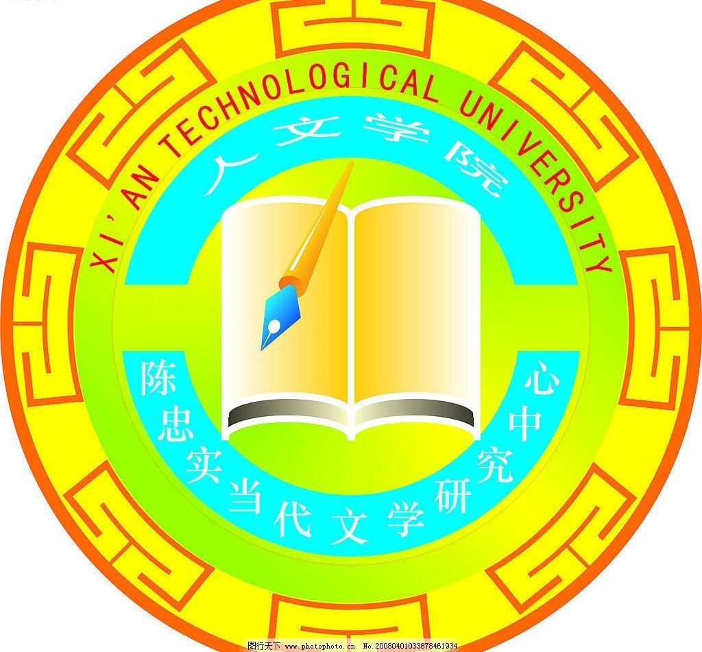 文学标志 文学 标志 学院 研究中心 其他矢量 矢量素材 矢量图库