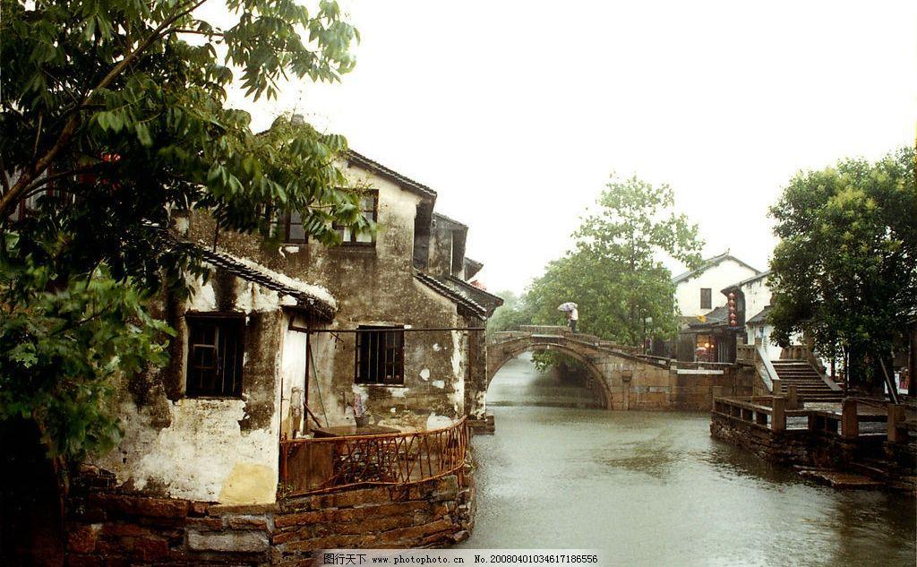 江南古镇 水乡 苏州古镇 昆山 水 桥 树 船 雨中古镇 自然景观 风景