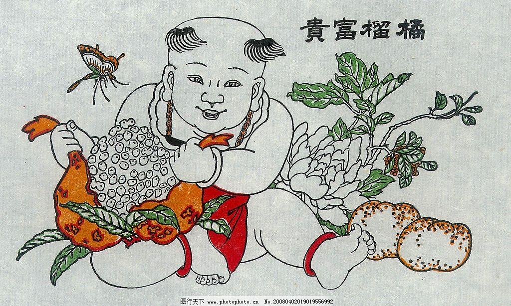 橘榴富贵 年画 杨柳青 工笔画 福娃 小孩 吉祥如意 春节 文化艺术