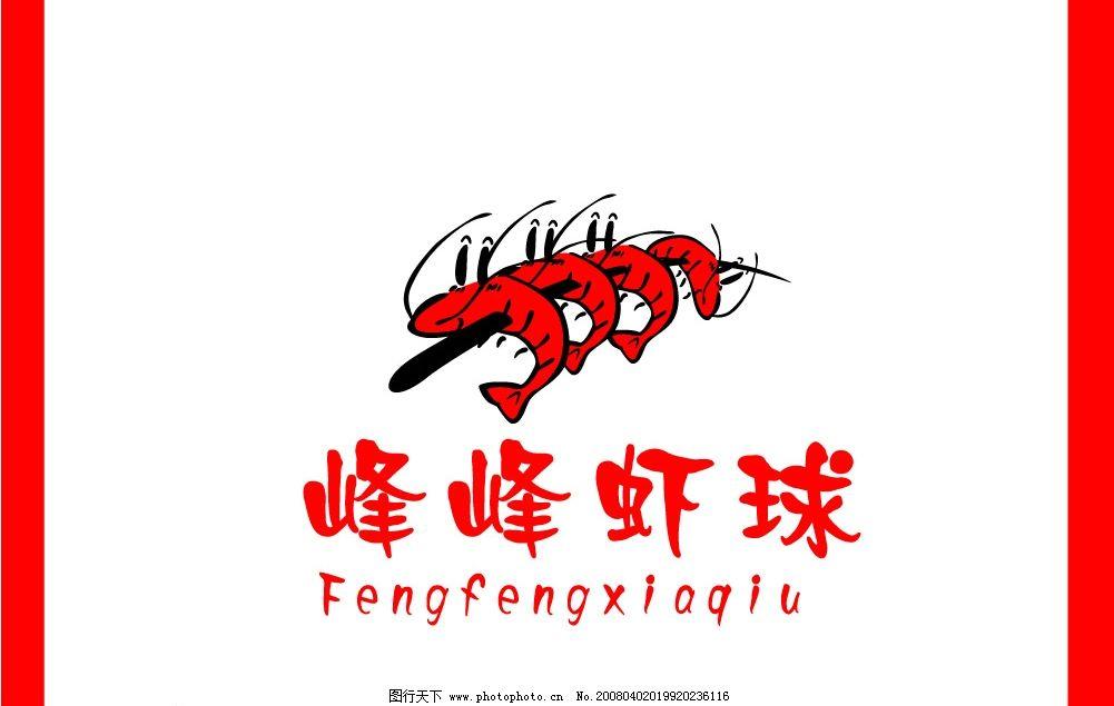 峰峰虾球标识 小龙虾 标识 标志 设计 标识标志图标 企业logo标志
