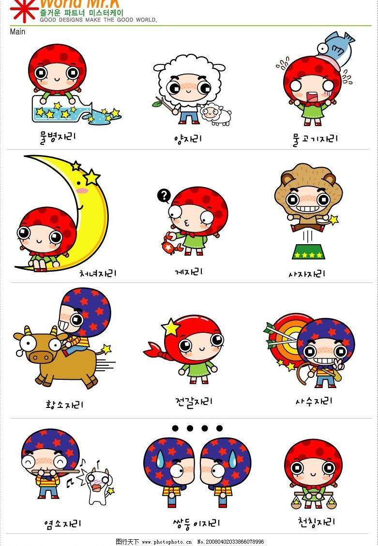 韩国可爱卡通矢量素材图片