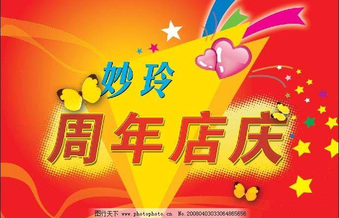 周年店庆 喜庆海报 底纹 蝴蝶 小星星 抽像彩带 源文件库 挂牌