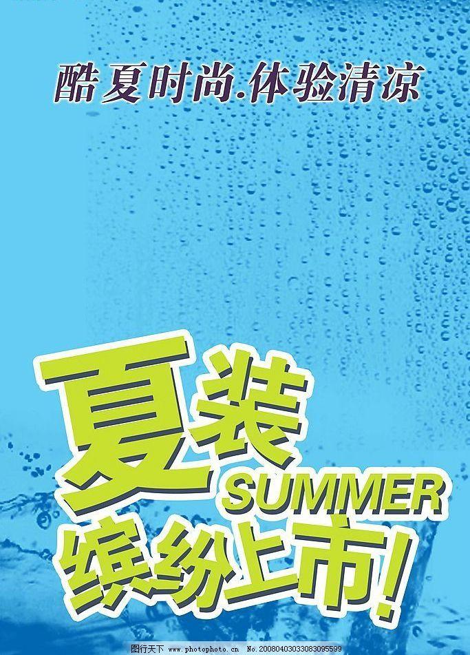 服装店夏季海报图片