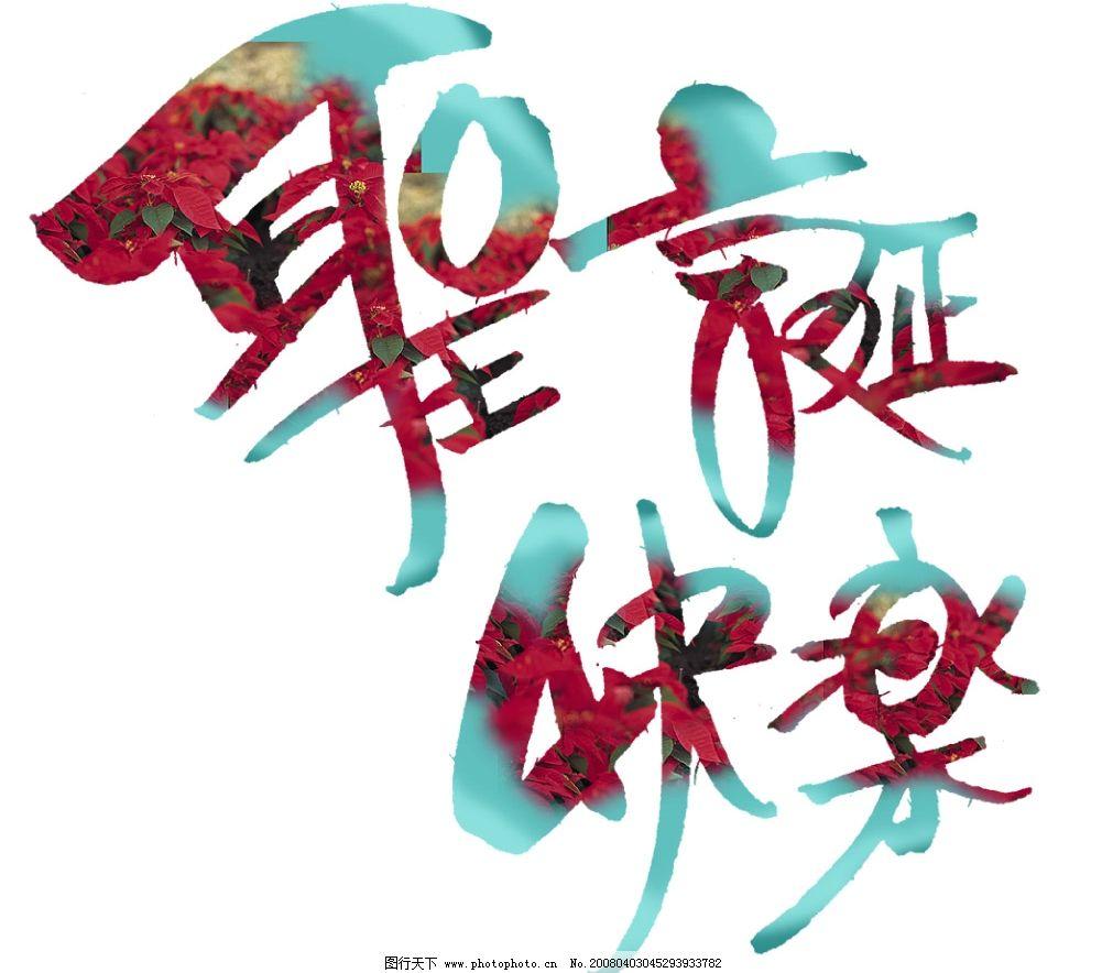 圣诞快乐 紫色 字体 阴影 活泼 字体下载 中文字体 祝语花体字psd 源