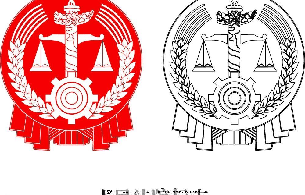 人民法院标志 标识标志图标 公共标识标志 矢量图库   cdr