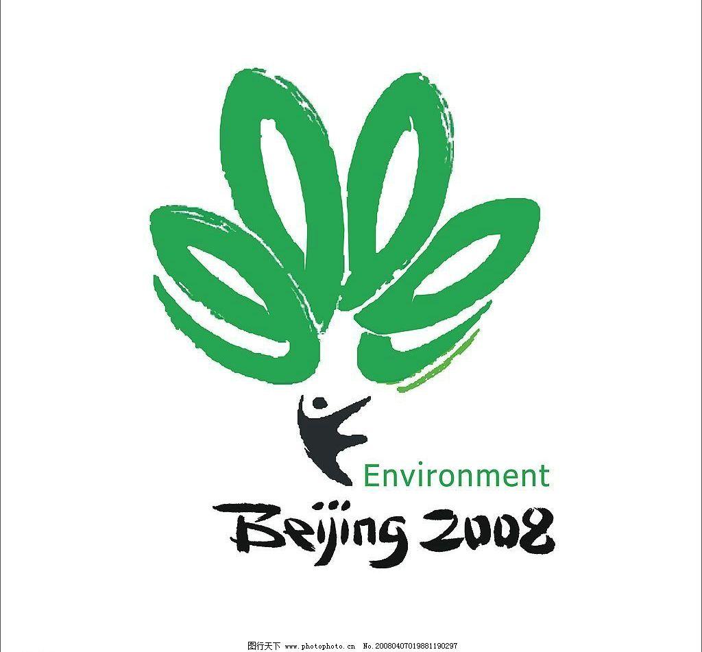 北京奥运会环保标志 标识标志图标 公共标识标志 矢量图库   cdr