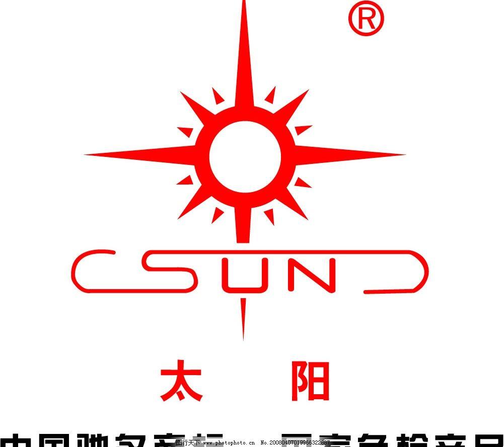 太阳牌电线电缆标志 太阳 cdr索材 中国驰名商标 标识标志图标 企业