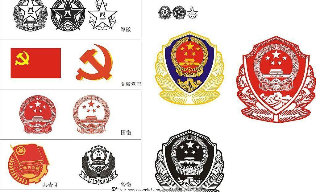 国徽,党徽,团徽,军徽 国徽 党徽 团徽 军徽 标识标志图标 其他 矢量