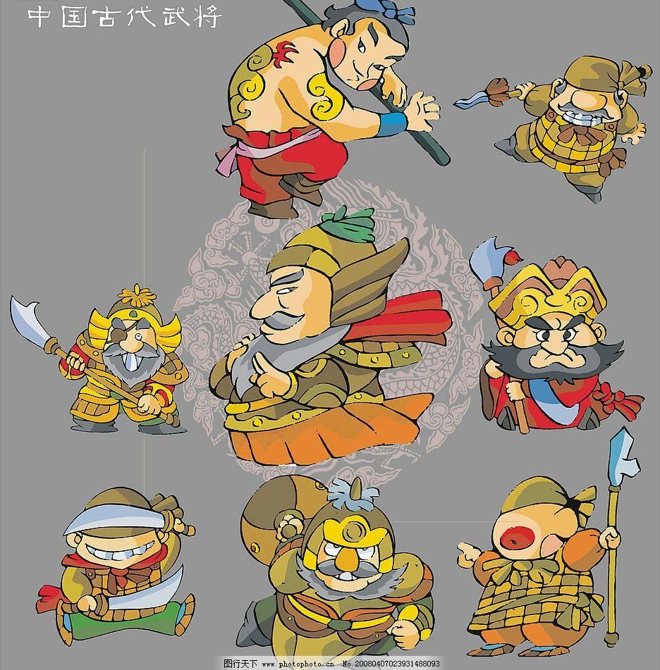 中国古代卡通人物图片
