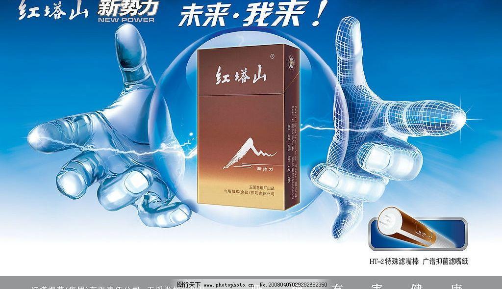 红塔山招贴 烟盒 文字处理 手 过滤棒纸 广告设计 招贴设计 设计图库