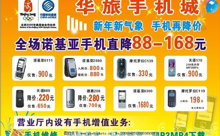 联通手机喷绘 联通 手机喷绘 海报 降价 广告设计 海报设计 矢量图库