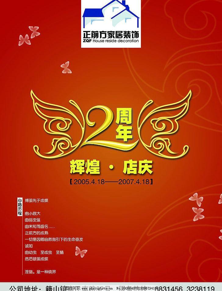 2周年店庆 感恩回馈 宣传彩页 psd分层素材 周年店庆宣传彩页 源文件