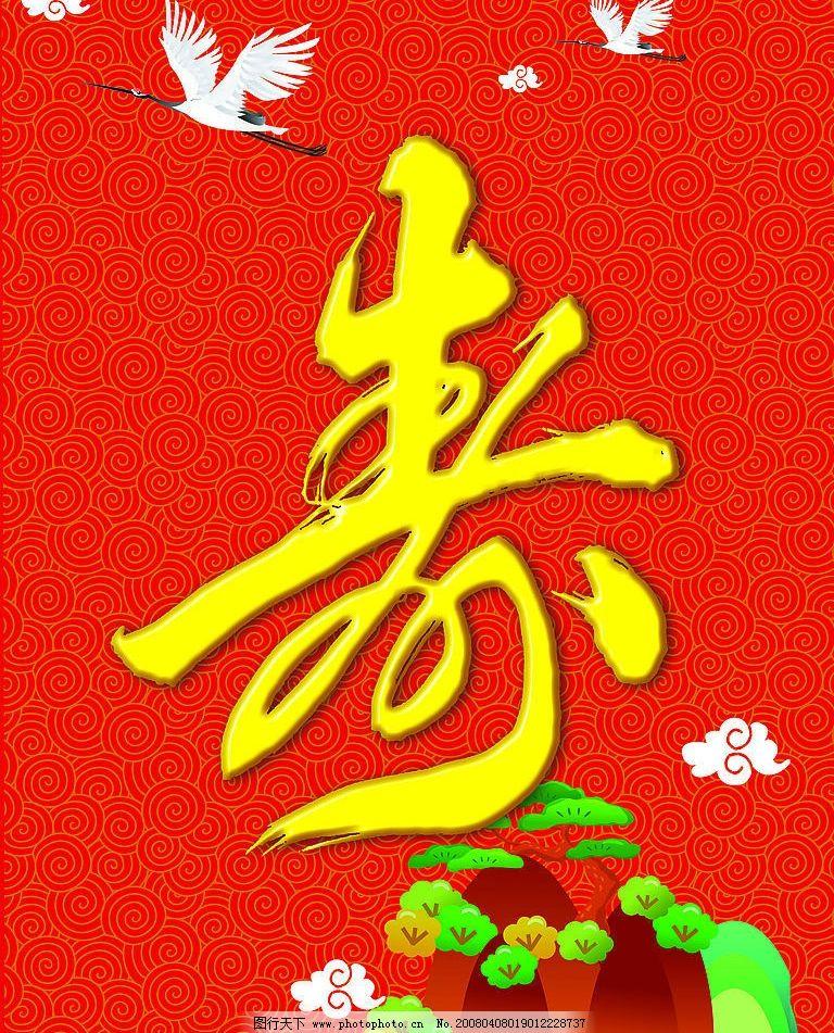 寿三 寿 仙鹤 山 松树 书法 祥云 文化艺术 绘画书法 福寿图片 设计