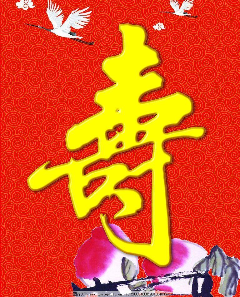 寿二图片,仙鹤 仙桃 书法 祥云 福寿图片-图行天下图库