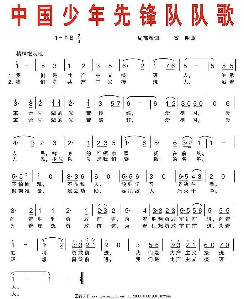 少先队歌曲歌谱 文字 舞蹈音乐 矢量图库