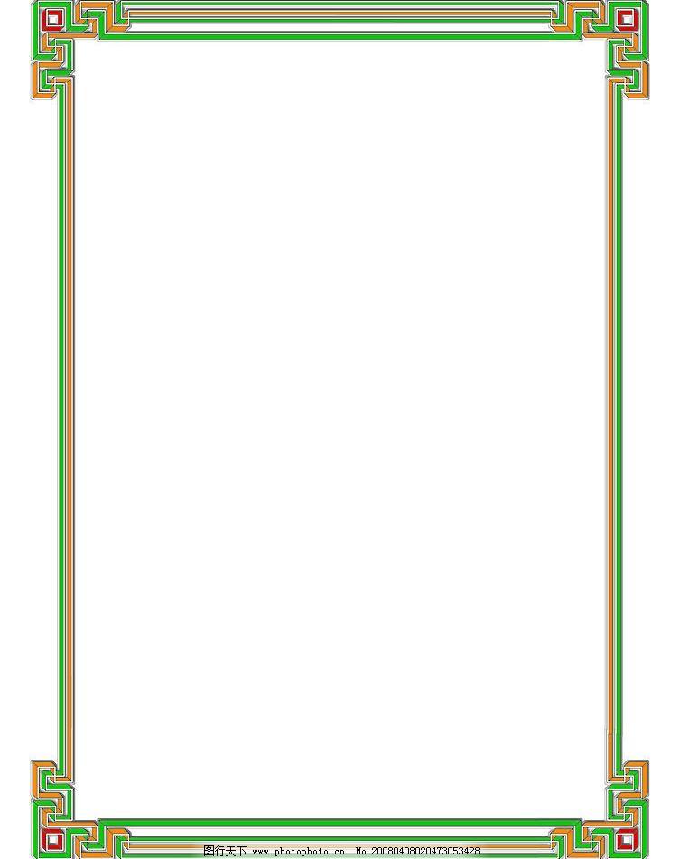 边框 底纹边框 边框相框 相框 底纹 边 框 花边 花纹 设计图库 素材 7