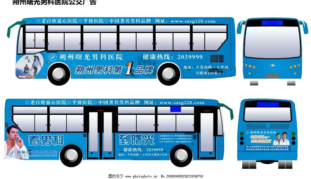 医院公交车图片