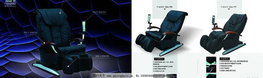 按摩椅画册设计(11-12p)方案5图片