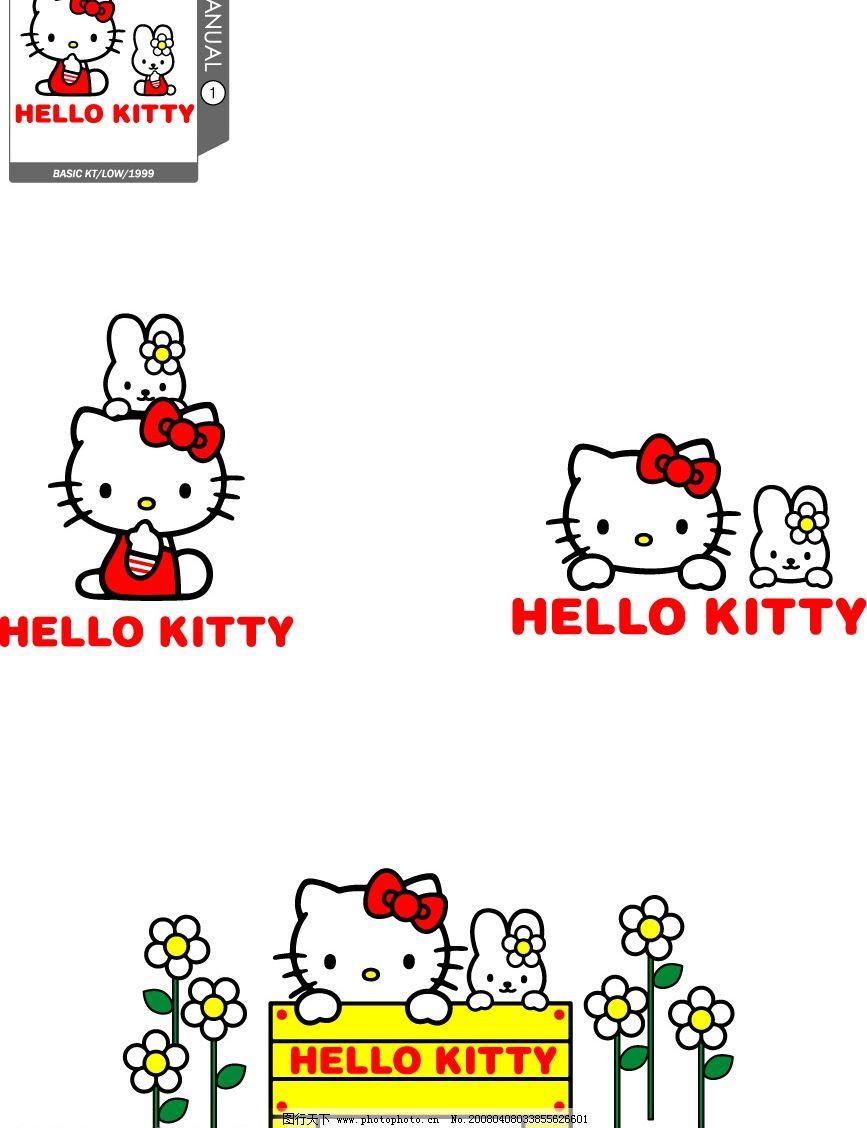 hello kitty官方矢量图01图片