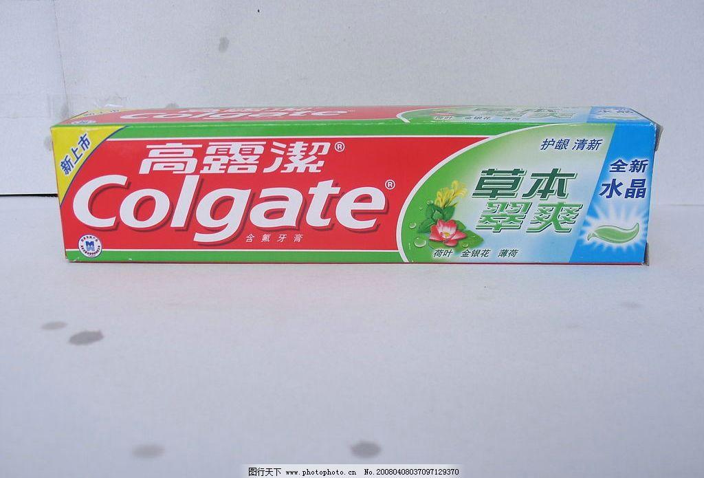 牙膏 高露洁牙膏 生活百科 生活素材 摄影图库 180 jpg