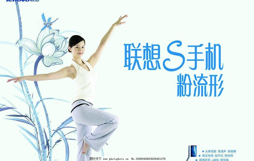 联想s手机宣传海报 联想 s手机 美女 花 广告设计 招贴设计 联想手机