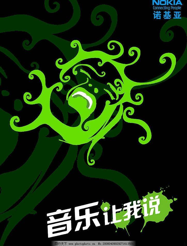 诺基亚手机 纹样 广告设计 招贴设计 诺基亚手机宣传海报 设计图库 20