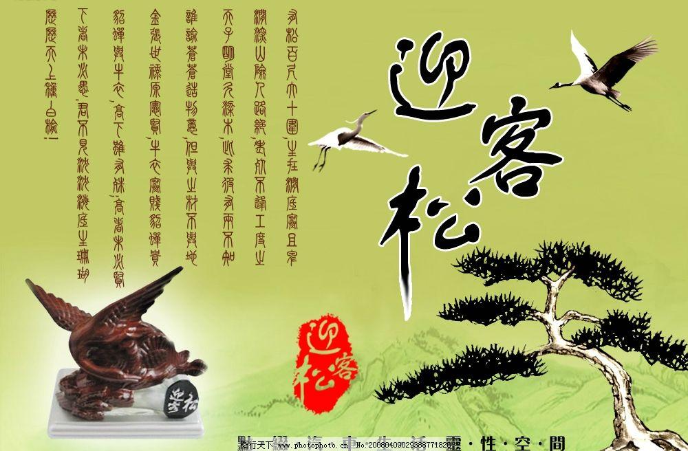 迎客松香水 松树 印章 古字 广告设计模板 画册设计 源文件库