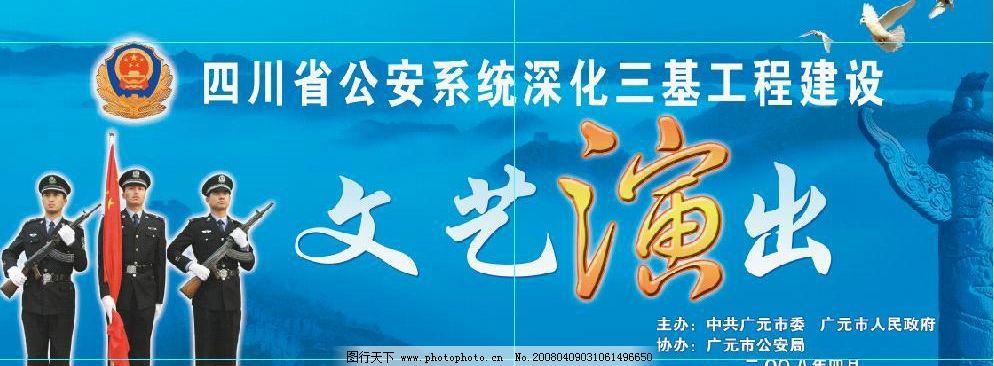 公安局蓝色舞台幕布(psd分层) 警察 红旗 文艺演出 晚会 国徽