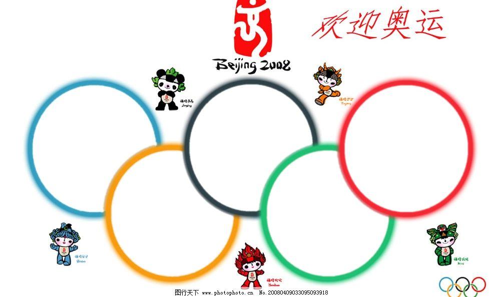 奥运五环 奥运五环 福娃 奥运图标 psd分层素材 源文件库   psd