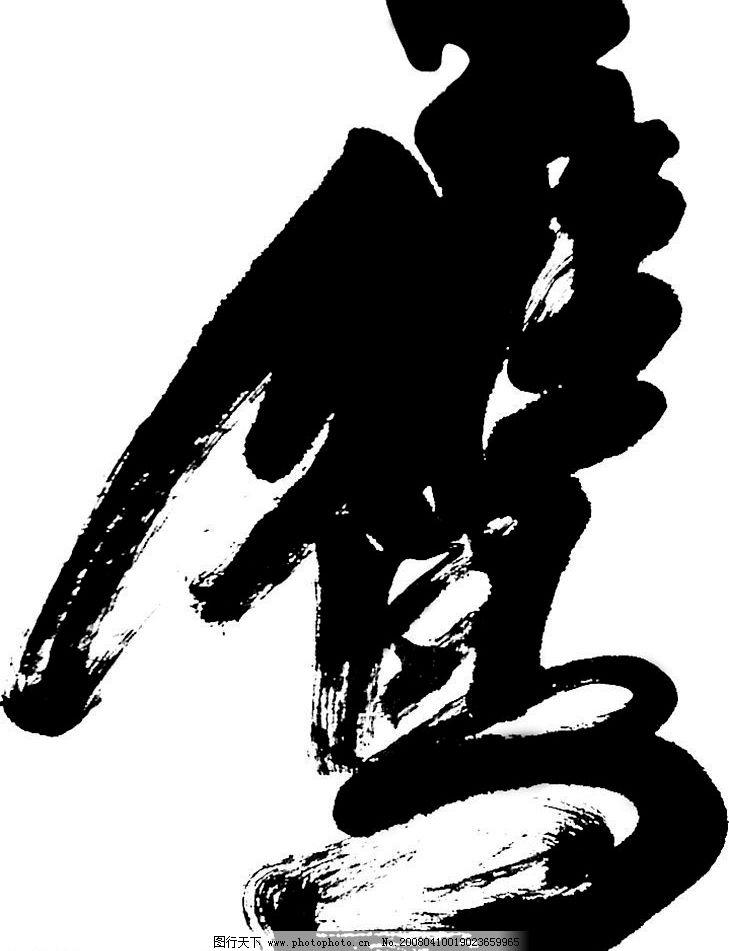 鹰的书法字图片,矢量 美术绘画 矢量图库-图行天下图库