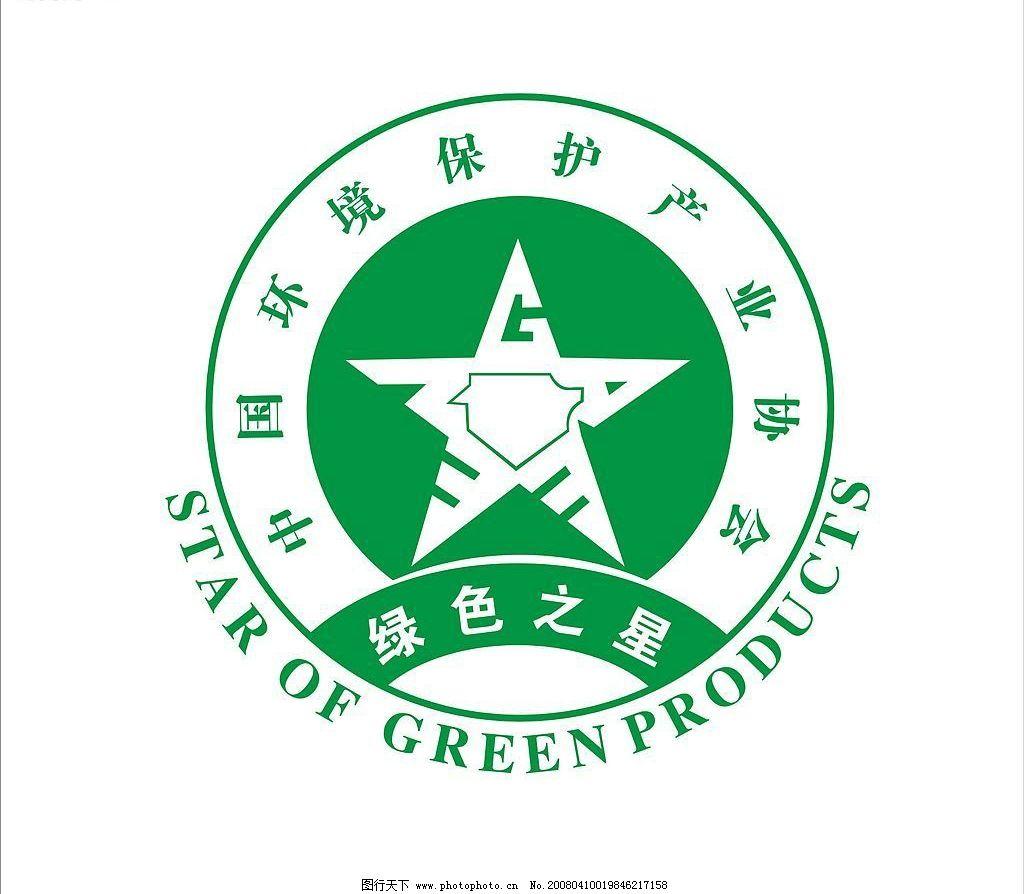 绿色之星(中国环境保护产业协会)图片