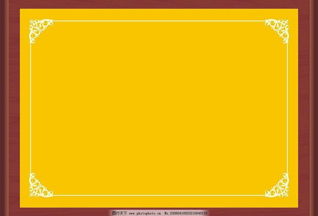 ppt 背景 背景图片 边框 模板 设计 矢量 矢量图 素材 相框 1024_695图片