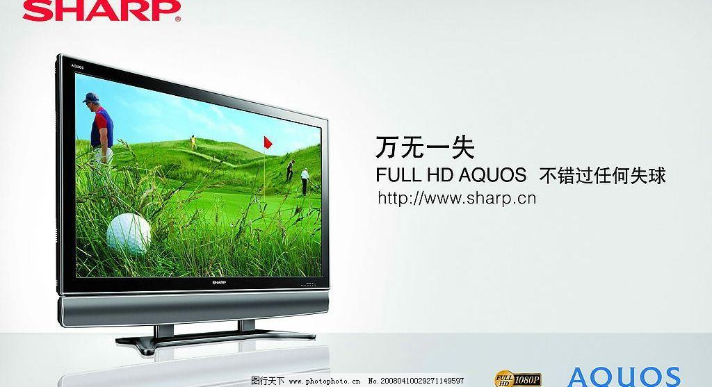 液晶电视 夏普 sharp aquos 广告设计 招贴设计 设计素材 设计图库