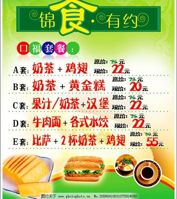 美食海报 快餐 优惠 套餐海报 广告设计模板 其他模版 酒店餐厅海报