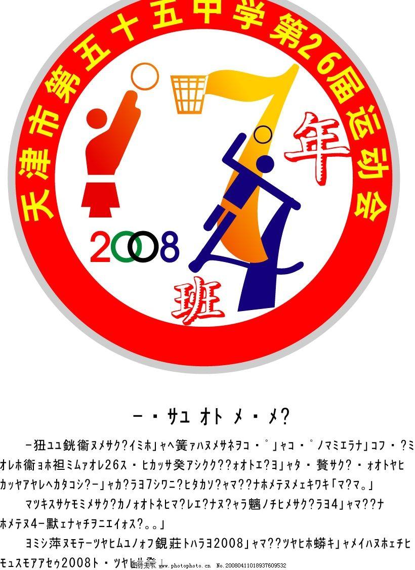 26届校运动会校徽设计图片