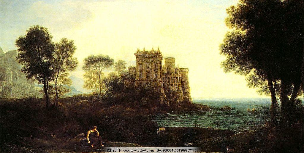 世界名画欧洲 古典 风景 油画图片