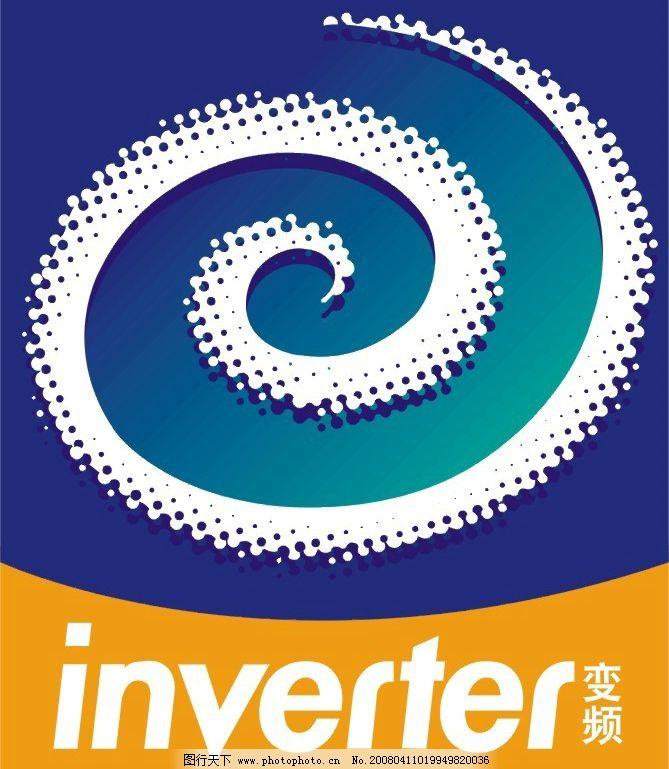 海信变频空调 标识标志图标 企业logo标志 矢量图库   cdr