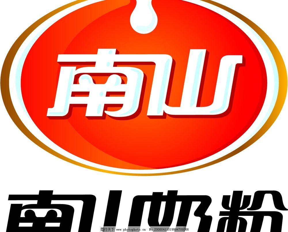 南山奶粉logo图片