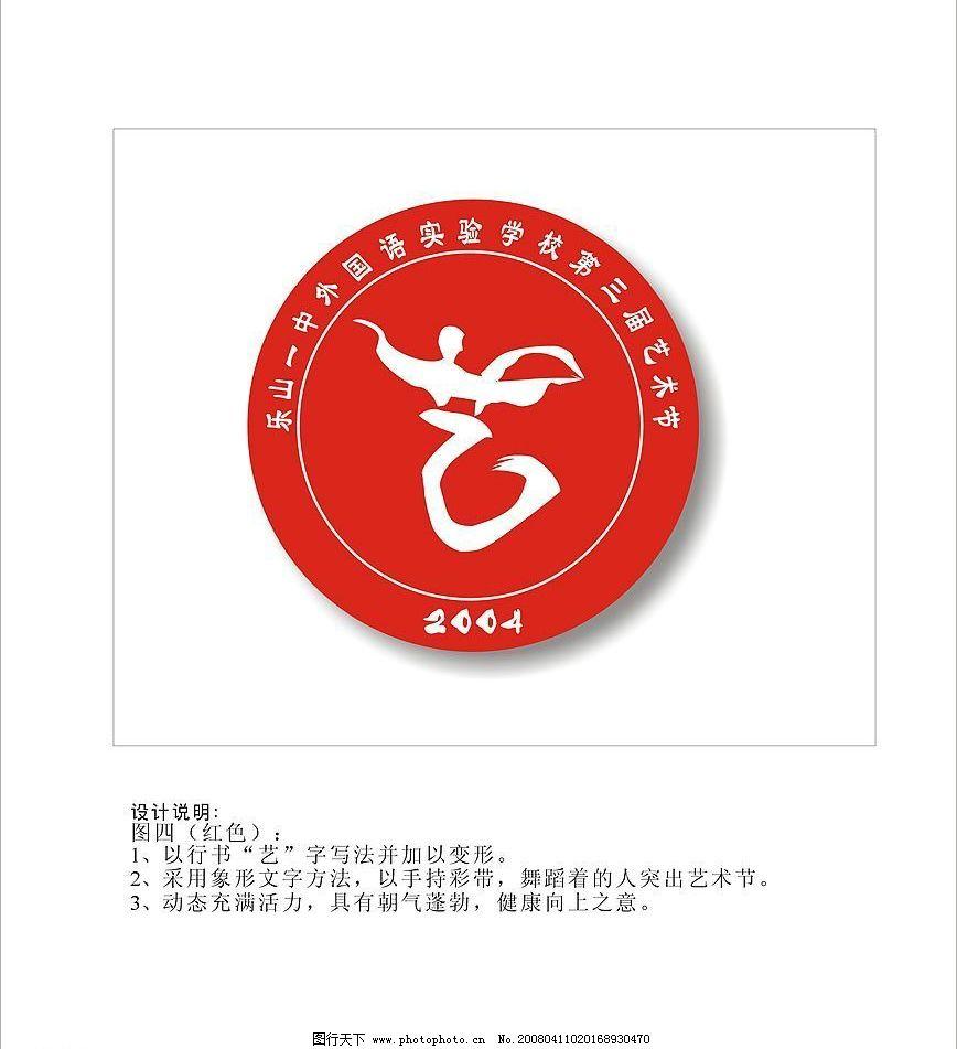 艺术节会徽 标志图标 其他图标 徽标 设计图库 300 jpg图片