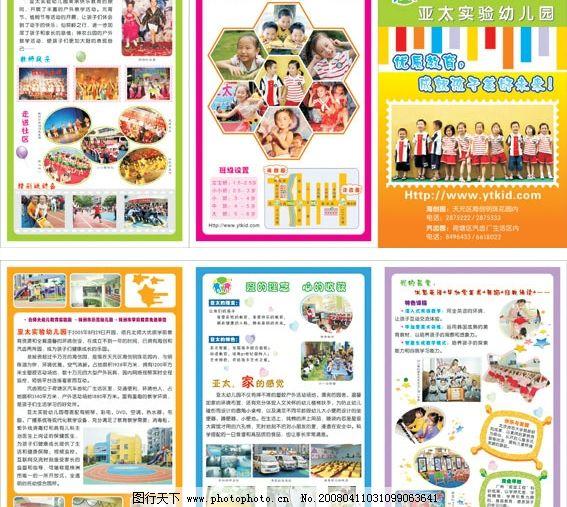 幼儿园设计 广告设计 其他设计