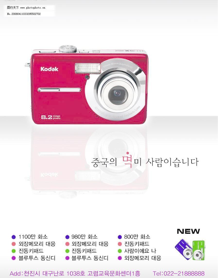 数码相机广告设计模板下载 数码相机广告设计 数码相机 照相机 分层