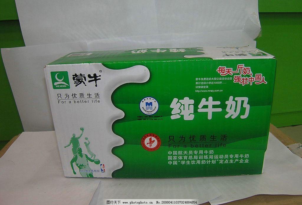 纯牛奶 蒙牛优酸乳 生活素材 摄影图库