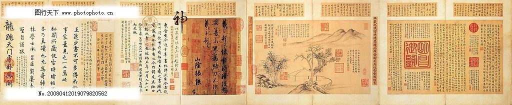 王羲之 字帖 名贴 行书 题跋 矜印 文化艺术 绘画书法 设计图库 文化